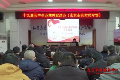 市委宣讲团在市农业农村局宣讲党的十九届五中全会精神