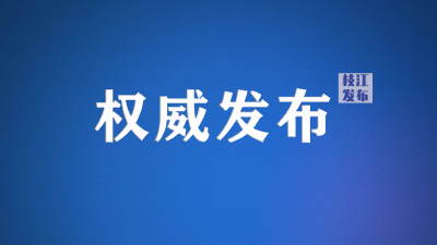 中共枝江市委六届十二次全体会议决议