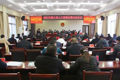 枝江市第六届人大常委会第34次会议召开