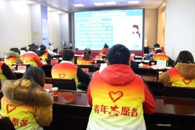 团市委组织疫情防控青年志愿者培训