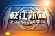 整组| 2021年2月25日枝江新闻