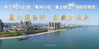 """2月27日,枝江市2021年""""春风行动·爱上枝江""""现场招聘会来了!"""