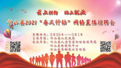 """直播 """"云上相约 码上就业""""竹山县2021""""春风行动""""直播招聘会"""