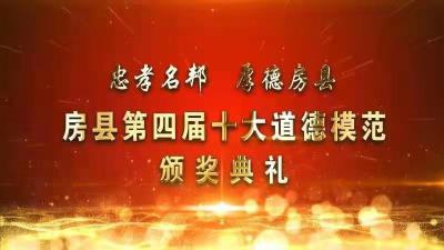 直播:忠孝名邦  厚得房县  房县第四届十大道德模范颁奖典礼