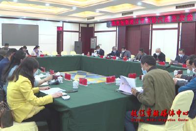 市政协六届五次会议召开各讨论组召集人会议