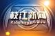 整组| 2021年2月22日枝江新闻