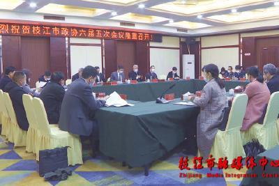 市政协召开六届二十五次常委会议
