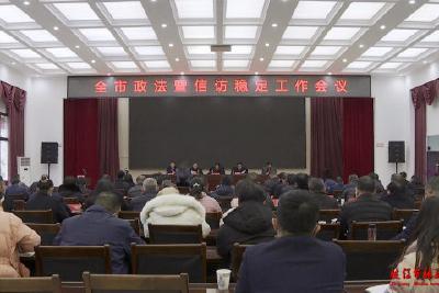 全市政法工作暨信访稳定工作会议召开