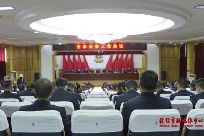 2021年全市公安工作会议召开