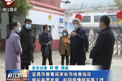V视| 宜昌市教育局来我市检查指导学校春季开学 校园疫情防控等工作