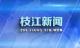 整组| 2021年6月8日枝江新闻