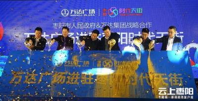 万达广场入驻枣阳时代天街签约仪式今天举行