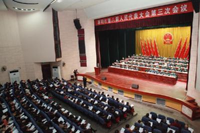 枣阳市第八届人民代表大会第三次会议隆重开幕