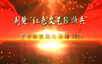 """为脱贫奔小康加油鼓劲 荆楚""""红色文艺轻骑兵""""文艺扶贫网络展播(四)"""