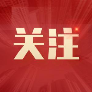 枣阳市超预期实现目标任务 完成省政府督查指标任务  在襄阳地区领先