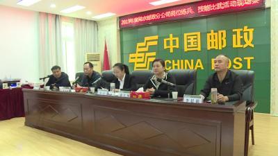 【视频】浠水县总工会在邮政系统举办业务岗位练兵、技能比武大赛