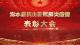 直播| 浠水县抗击新冠肺炎疫情表彰大会