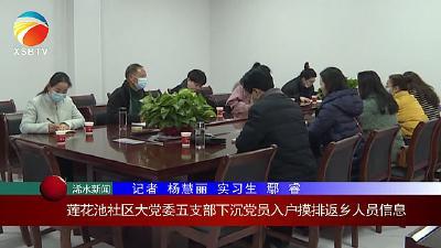 【视频】莲花池社区大党委五支部下沉党员入户摸排返乡人员信息