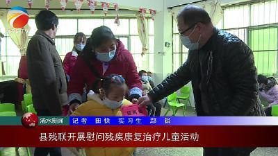 【视频】县残联开展慰问残疾康复治疗儿童活动