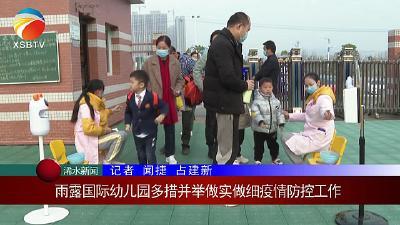 【视频】雨露国际幼儿园多措并举做实做细疫情防控工作