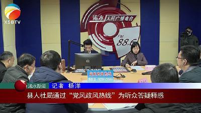 """【视频】浠水县人社局通过""""党风政风热线""""为听众答疑释惑"""