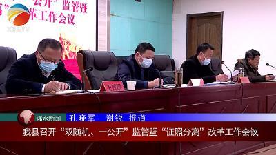 """【视频】浠水县召开""""双随机、一公开""""监管暨""""证照分离""""改革工作会议"""