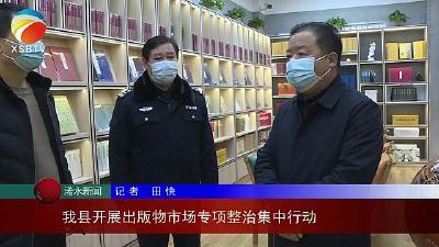 【视频】浠水县开展出版物市场专项整治集中行动