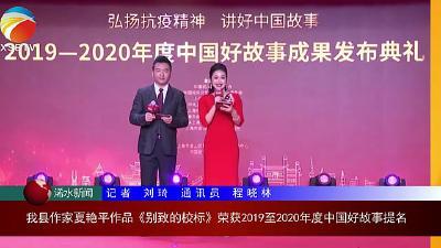 【视频】浠水县作家夏艳平作品《别致的校标》荣获2019至2020年度中国好故事提名