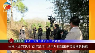 【视频】央视《山河岁月 百年建党》纪录片摄制组来浠水县取景拍摄