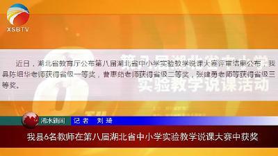 【视频】浠水县6名教师在第八届湖北省中小学实验教学说课大赛中获奖