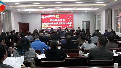 【视频】浠水县总工会十六届五次全委(扩大)会议召开