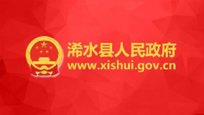 浠水县人民政府网站