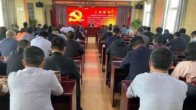 浠水县住建局开展4月份党史学习教育第二次集中学习