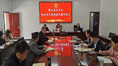 浠水县总工会理论学习中心组(扩大)党史学习教育读书班开班