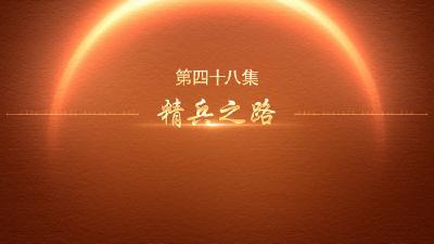 【迎百年 学党史】百炼成钢:中国共产党的100年丨第四十八集 精兵之路
