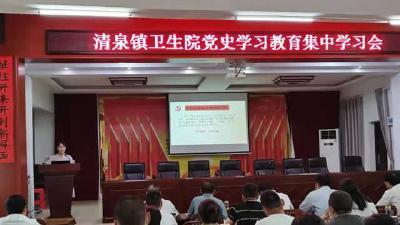 浠水县第二人民医院邀请专家开展党史学习教育专题辅导