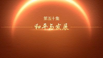 【迎百年 学党史】百炼成钢:中国共产党的100年丨第五十集 和平与发展