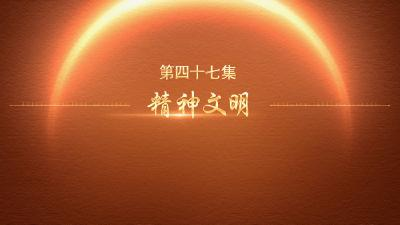 【迎百年 学党史】百炼成钢:中国共产党的100年丨第四十七集 精神文明