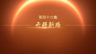 【迎百年 学党史】百炼成钢:中国共产党的100年丨第四十六集 开辟新路