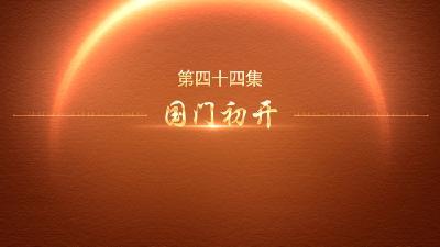 【迎百年 学党史】百炼成钢:中国共产党的100年丨第四十四集 国门初开