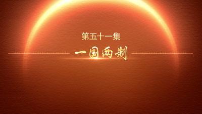 【迎百年 学党史】百炼成钢:中国共产党的100年丨第五十一集 一国两制
