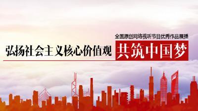 """""""弘扬社会主义核心价值观 共筑中国梦""""优秀网络视听节目展播"""