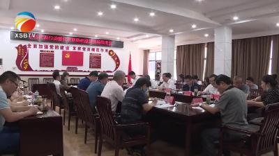 【视频】县人大常委会召开代表行动暨代表联络站建设现场推进会