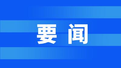 付宇主持召开浠水县委常委会议,研究部署经济社会高质量发展等工作