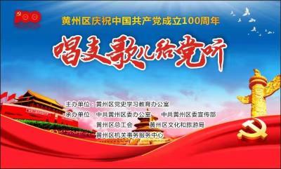 """""""唱支歌儿给党听""""红歌展演——黄州区庆祝中国共产党成立100周年"""