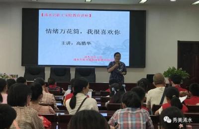 浠水县总工会职工心灵加油站开展专题讲座活动