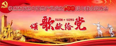 云上孝感直播  孝感市庆祝中国共产党成立100周年群众歌咏会