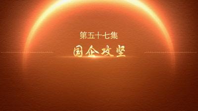 【迎百年 学党史】百炼成钢:中国共产党的100年丨第五十七集 国企攻坚