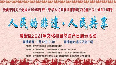 """""""人民的非遗 · 人民共享""""咸安区2021年文化和自然遗产日"""