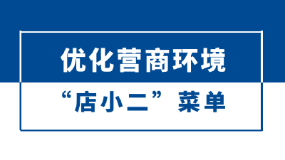 """【优化营商环境  """"店小二""""菜单】浠水县城市管理执法局"""